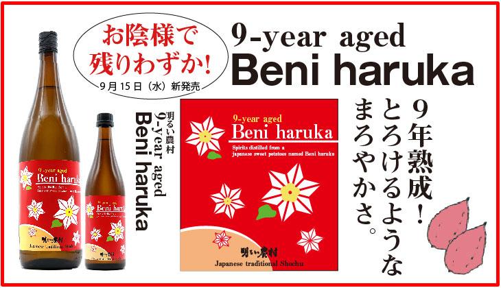 9年熟成とろけるようなまろやかさ「明るい農村 9-year aged Beni haruka」好評発売中!